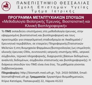 PANEPISTHMIO THESSALIAS BIOIATRIKH