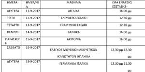 EPANALHPTIKES2