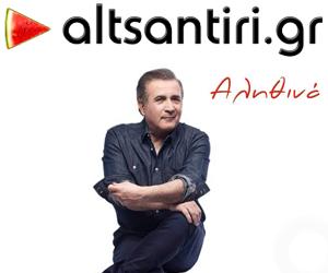Altsaniti