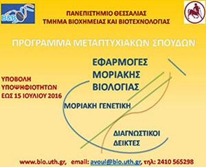 Εφαρμογές Μοριακής Βιολογίας