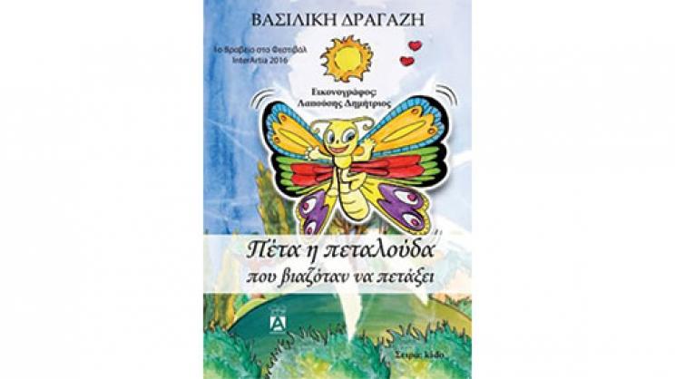 «Πέτα η πεταλούδα που βιαζόταν να πετάξει»