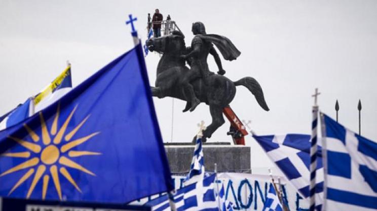 Σκέψεις επί του μακεδονικού ζητήματος
