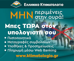 KTIMATOLOGIO