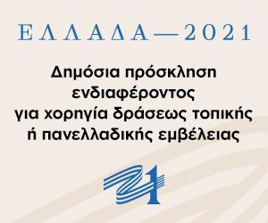 ELLADA2021