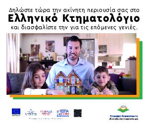 ΕΛΛΗΝΙΚΟ ΚΤΗΜΑΤΟΛΟΓΙΟ
