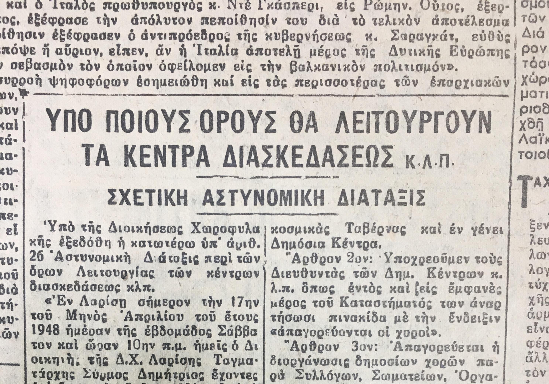 1948 Kentra Diaskedasis