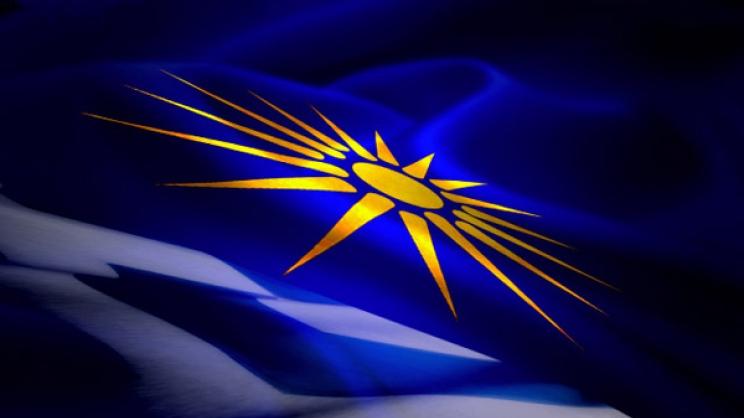 Εμείς  οι Μακεδόνες δεν θα σας ξεχάσουμε